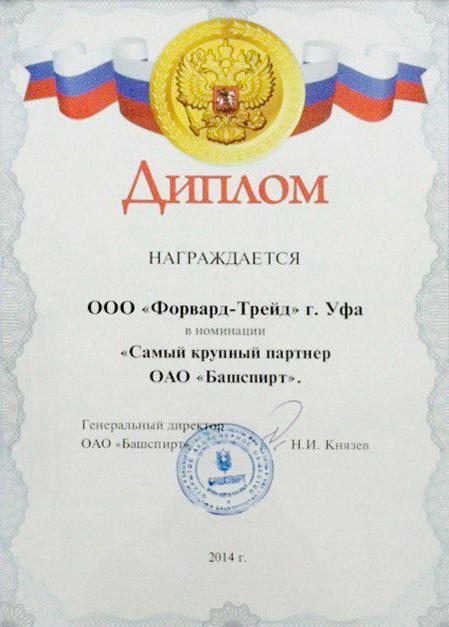 Награды и сертификаты  Диплом ОАО Башспирт
